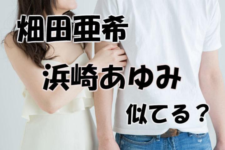 離婚 畑田亜希